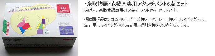 ベビーロック糸取物語アタッチメント6点セット