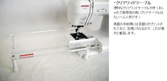 ジャノメJP710クリアワイドテーブル