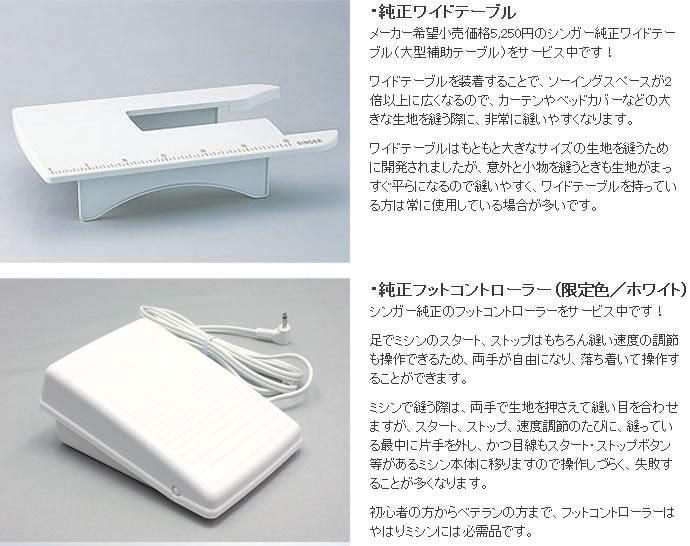 シンガーミシンのワイドテーブル、フットコントローラー白