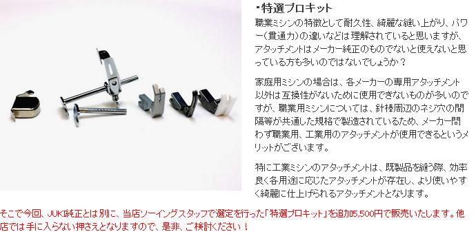 職業用ミシン特選プロキットの説明01