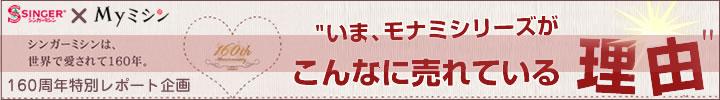 シンガーミシン160周年記念レポート「いまモナミシリーズがこんなに売れている理由